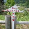 寄り添って座れば、仲が深まる・・・かも!? 唐津市七山の恋愛パワースポット。