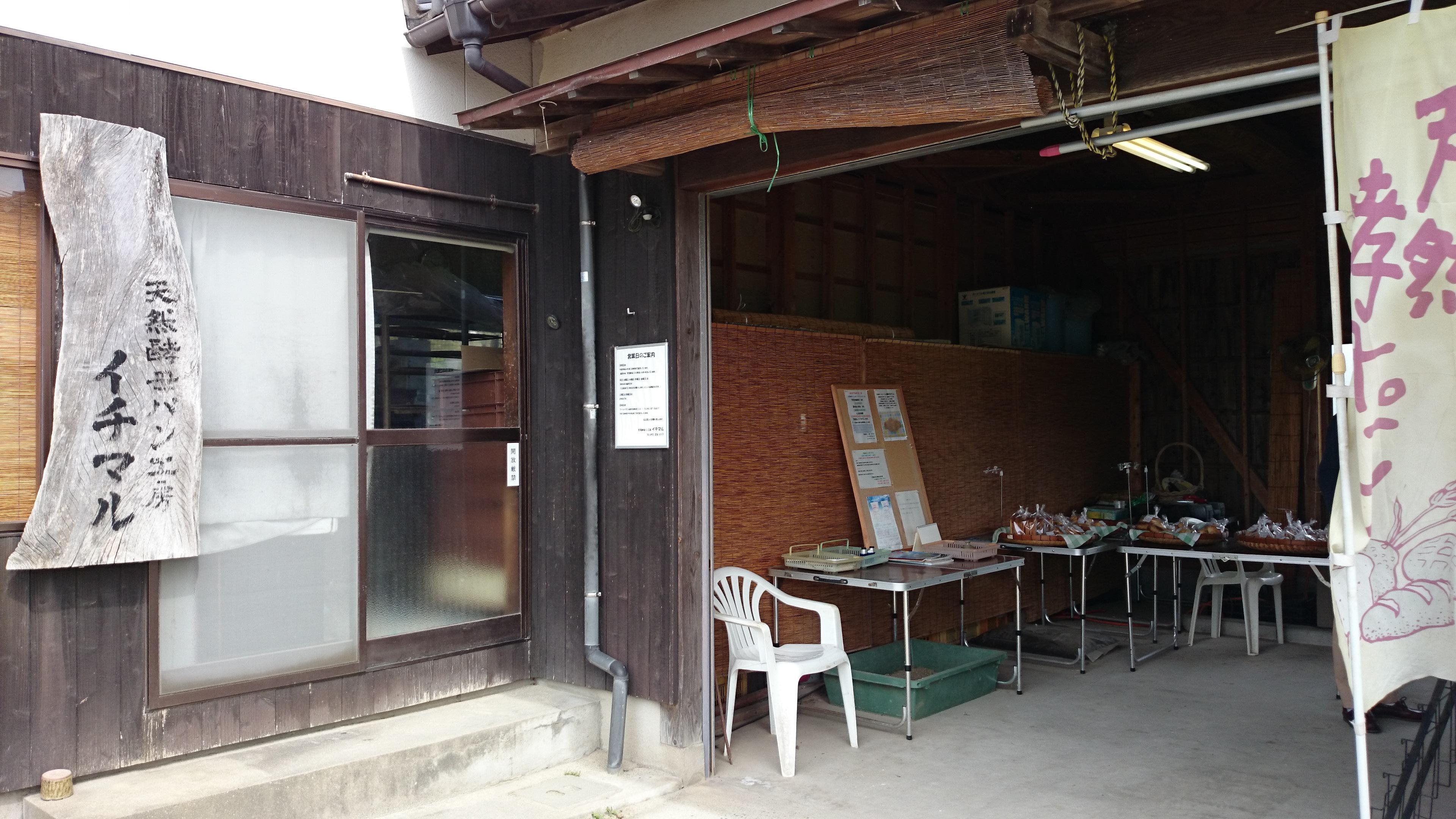 日曜日のパン巡りはココ。糸島市の天然酵母パン工房「イチマル」。