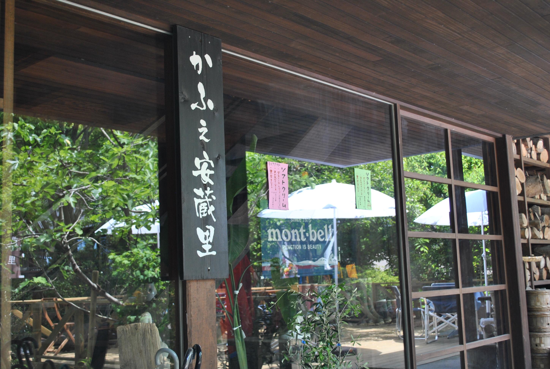安全安心の食材へのこだわり。伊都安蔵里(いとあぐり)のカフェ。