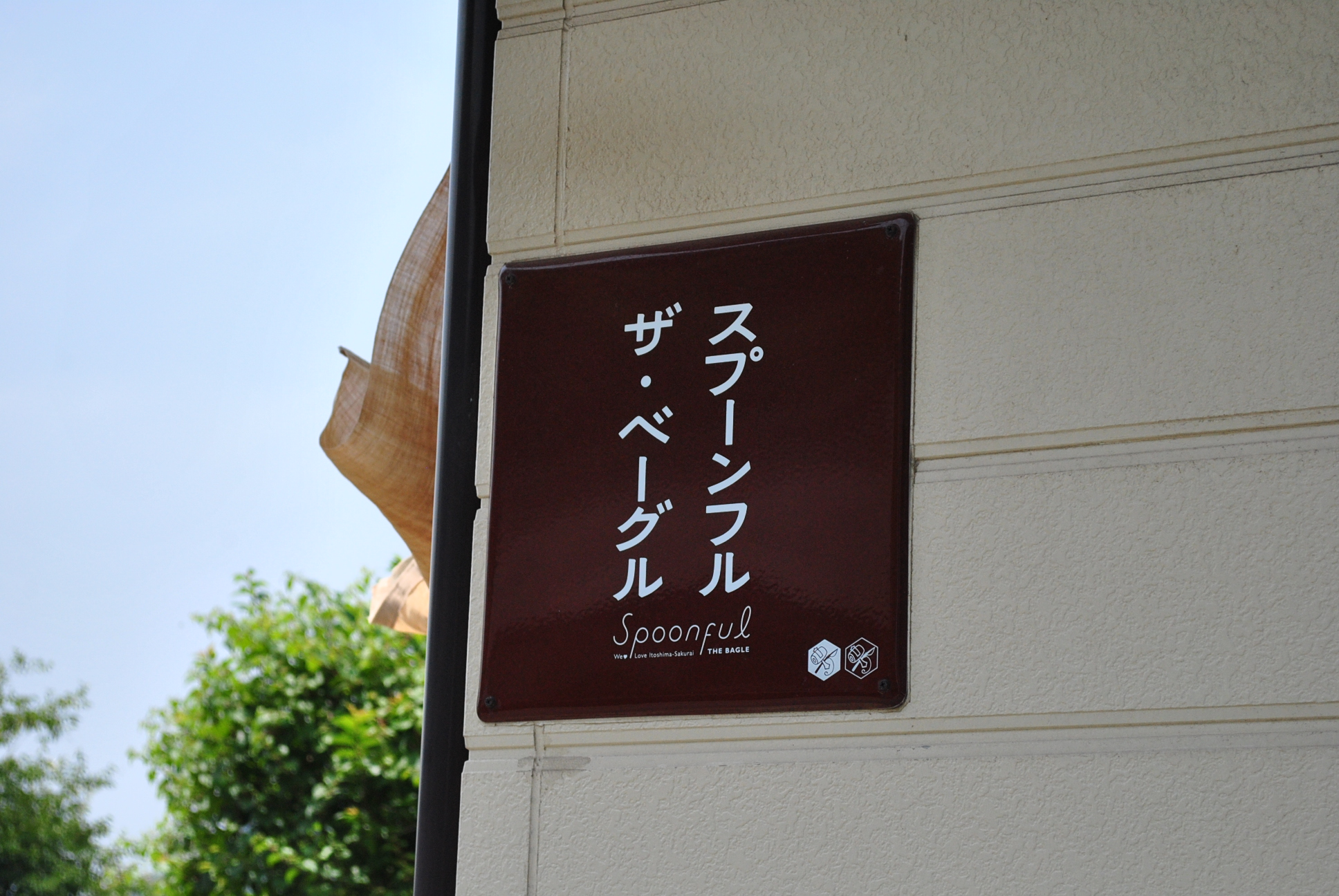 安心素材のやさしいベーグル。糸島市のSpoonful THE BAGEL。
