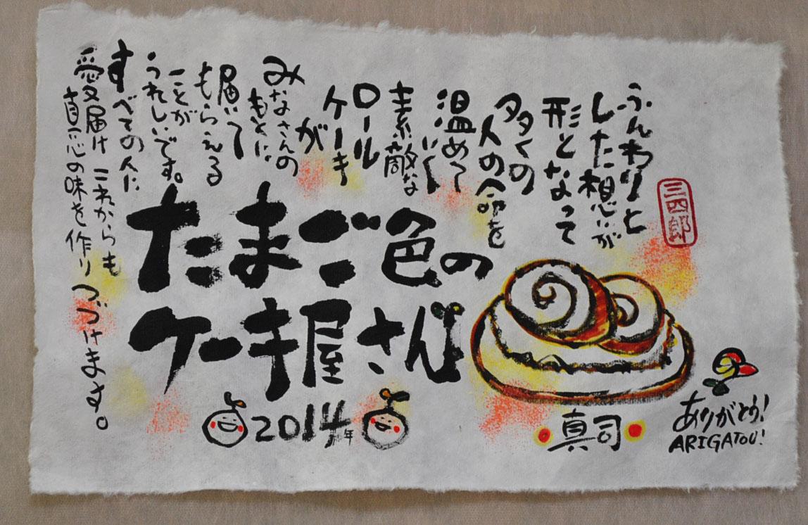 匠の技が本物を生み出す。唐津市の「たまご色のケーキ屋さん」。