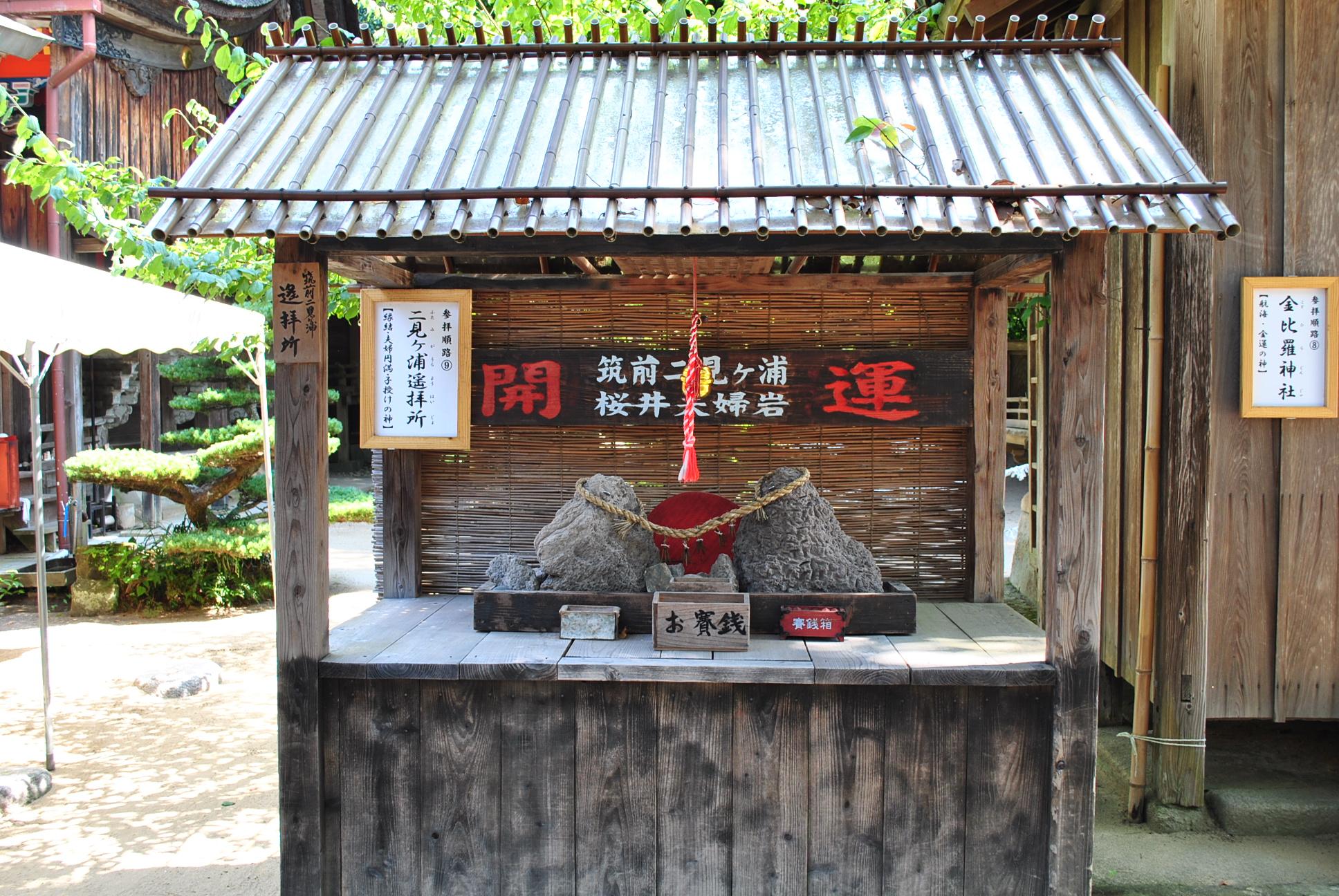 「福岡 桜井神社 二見が浦遥拝所」の画像検索結果