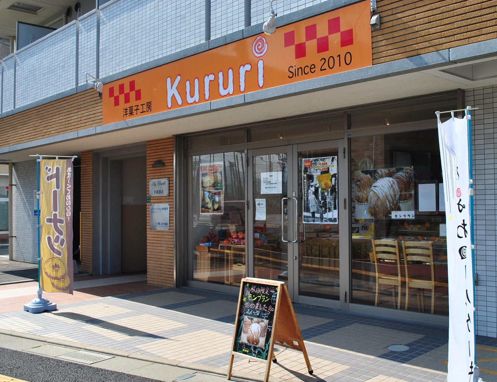 美味しいロールケーキ専門店。福岡市西区の洋菓子工房Kururi。