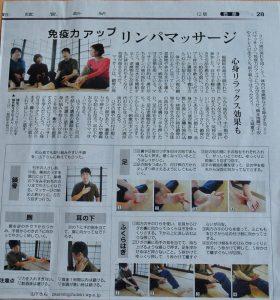 セルフリンパマッサージ&ストレッチ講座の様子が、読売新聞に掲載されました。