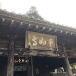 糸島を見守る十一面千手千眼観世音菩薩。雷山の千如寺 大悲王院。