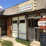福岡市西区の美味しいパン屋さん「ヒッポー製パン所」は、海岸沿いのロケーションも抜群。