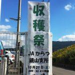JAからつ鏡山支所の収穫祭で総合司会を担当しました。安心安全、唐津の農業が繋ぐイベントです。